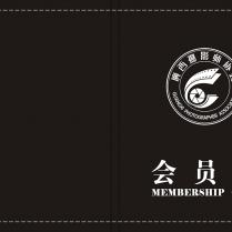 积分兑换--广西摄影师协会会员