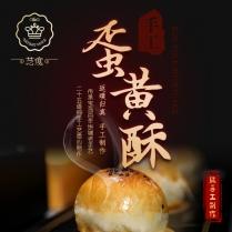 广西南宁纯手工制作中秋芝度蛋黄酥送礼小吃零食1盒6个