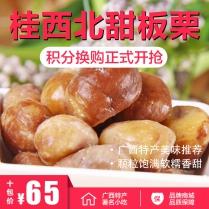 桂西北甜栗板栗10包栗子仁熟制甘栗仁即食坚果零食广西特产